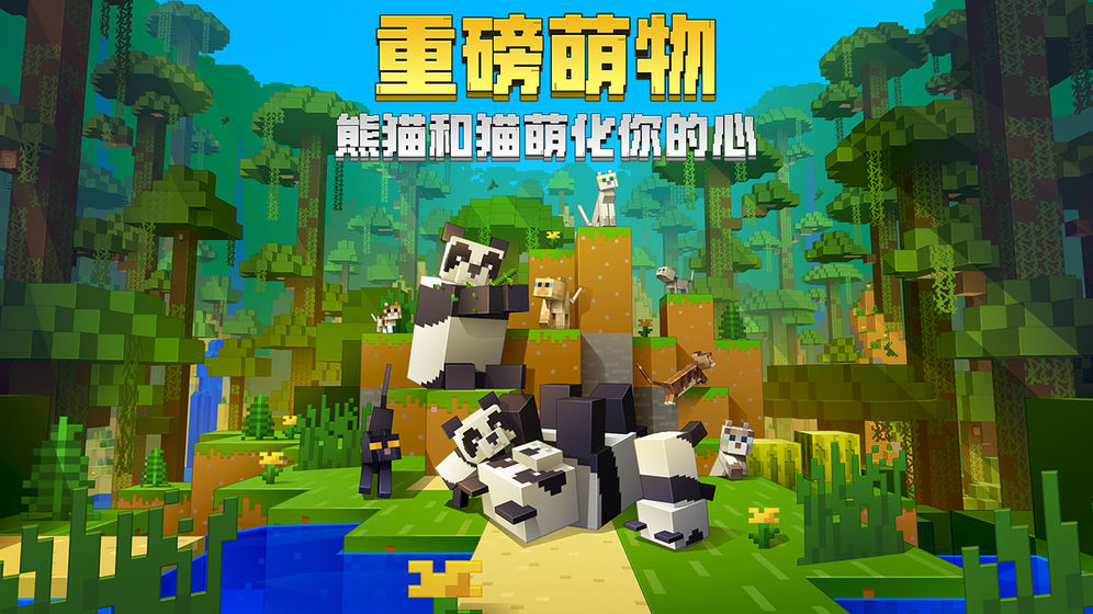 Download] Minecraft - QooApp Game Store