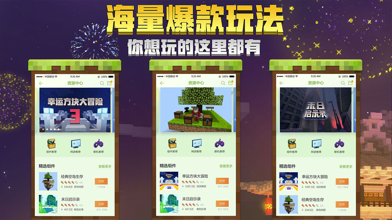 Screenshot 3: Minecraft | Simplified Chinese