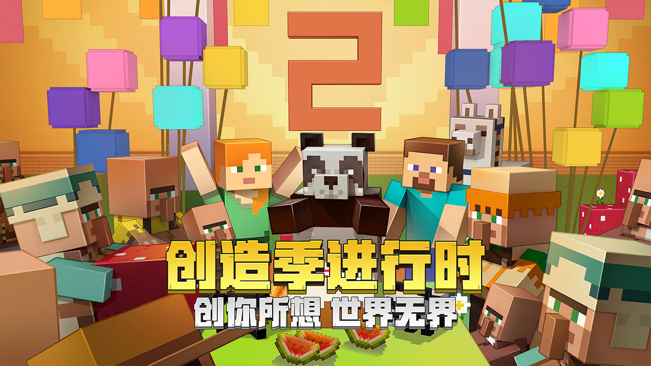 Screenshot 1: Minecraft | Simplified Chinese