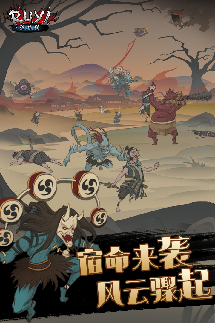 Screenshot 1: 琉生傳