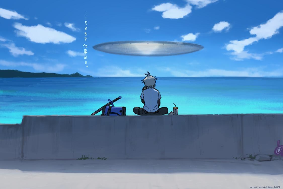 Screenshot 1: Shachibato!