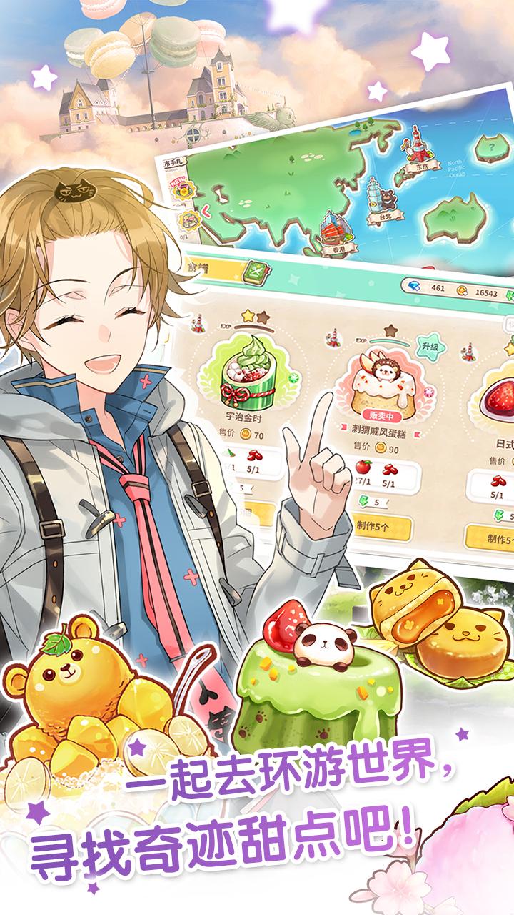 Screenshot 4: 甜點王子2(簡中版)