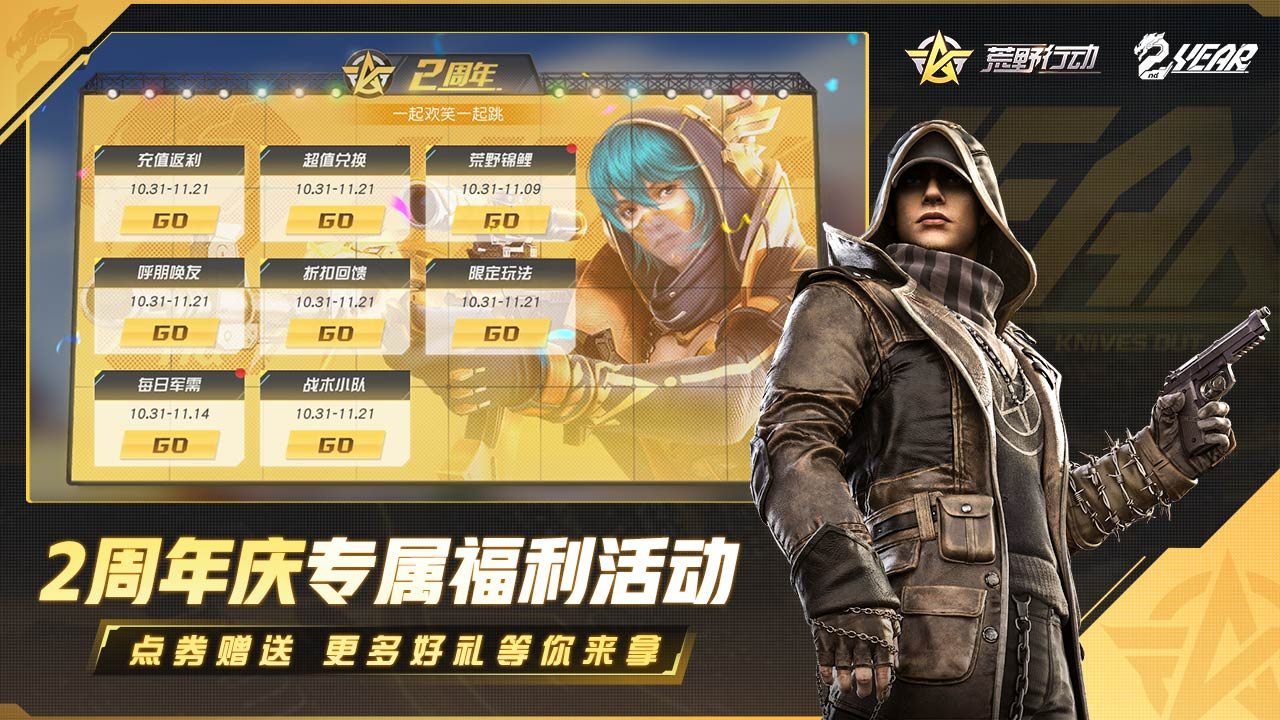 Screenshot 2: Knives Out | Simplified Chinese