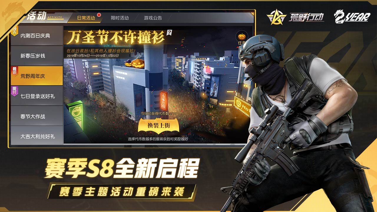 Screenshot 4: Knives Out | Simplified Chinese