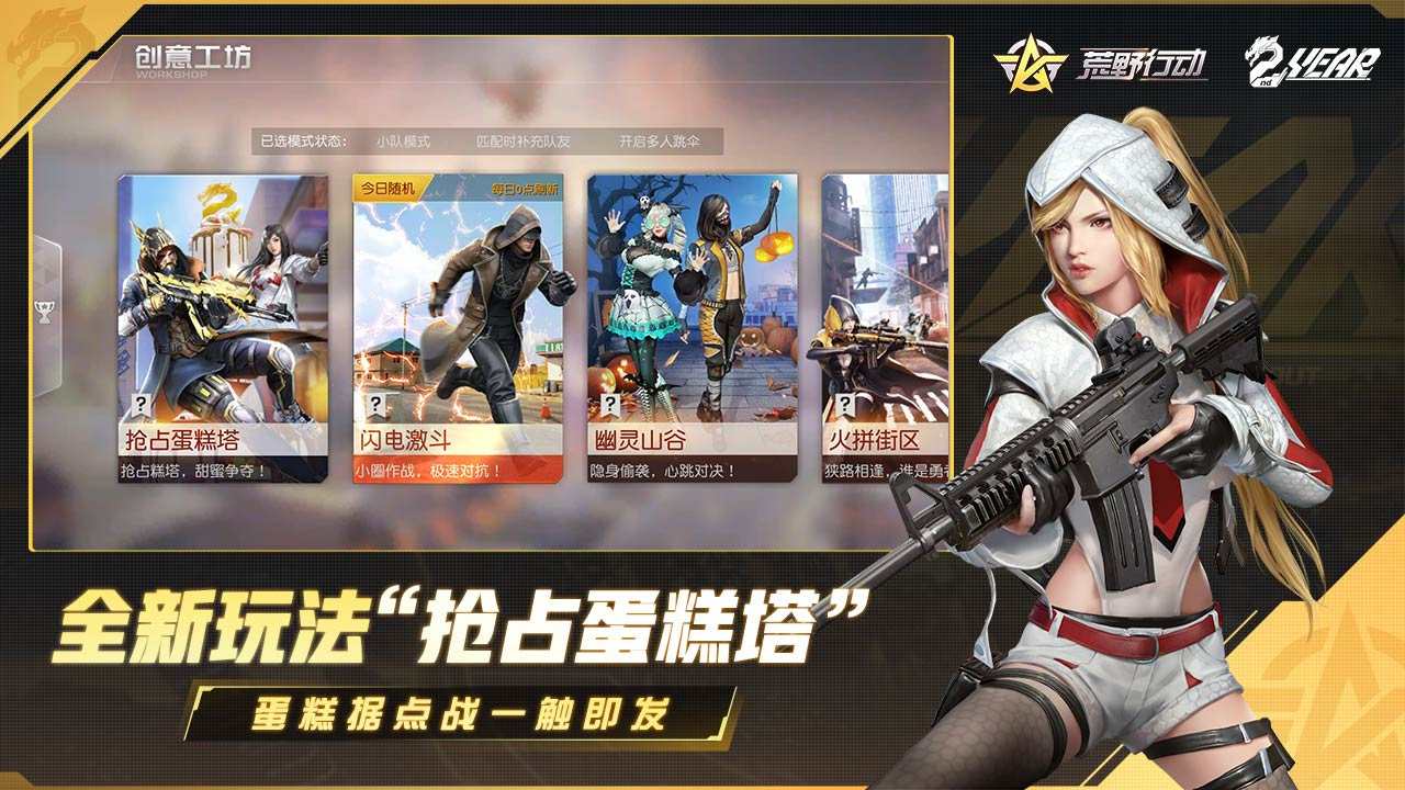 Screenshot 3: Knives Out | Simplified Chinese