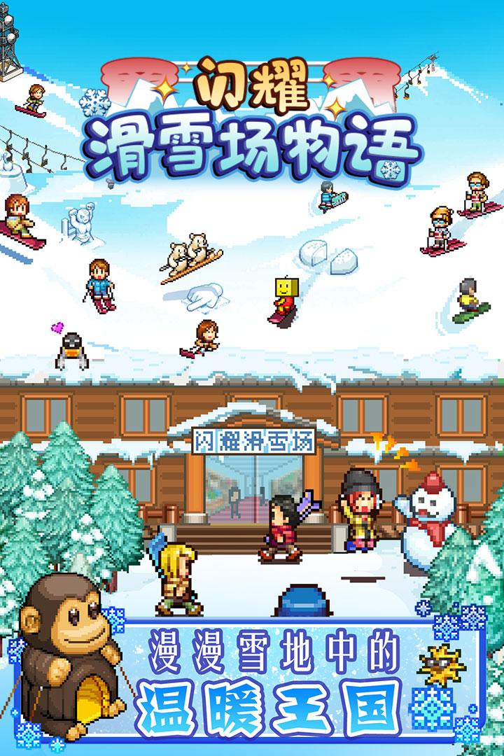 Screenshot 1: 閃耀滑雪場物語(簡中版)
