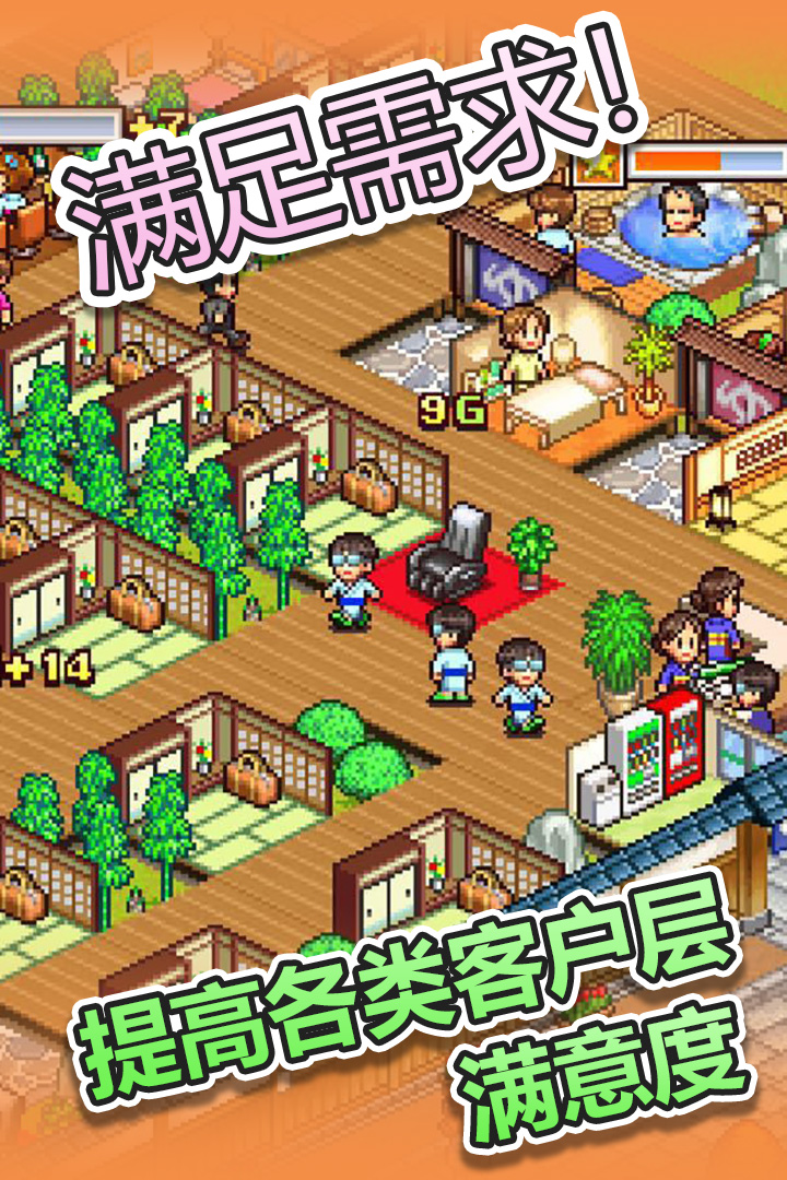 Screenshot 2: 溫泉物語 | 簡中版