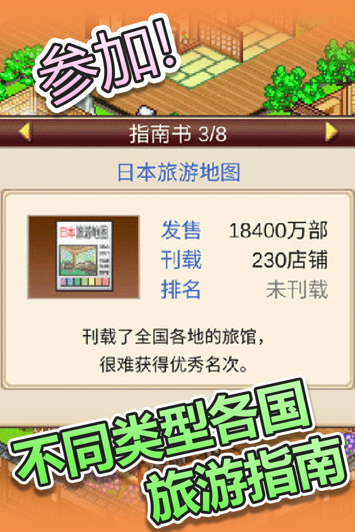 Screenshot 3: 温泉物语