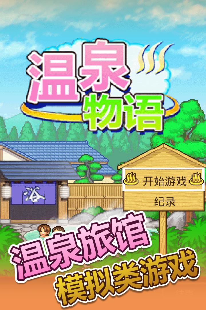 Screenshot 1: 温泉物语
