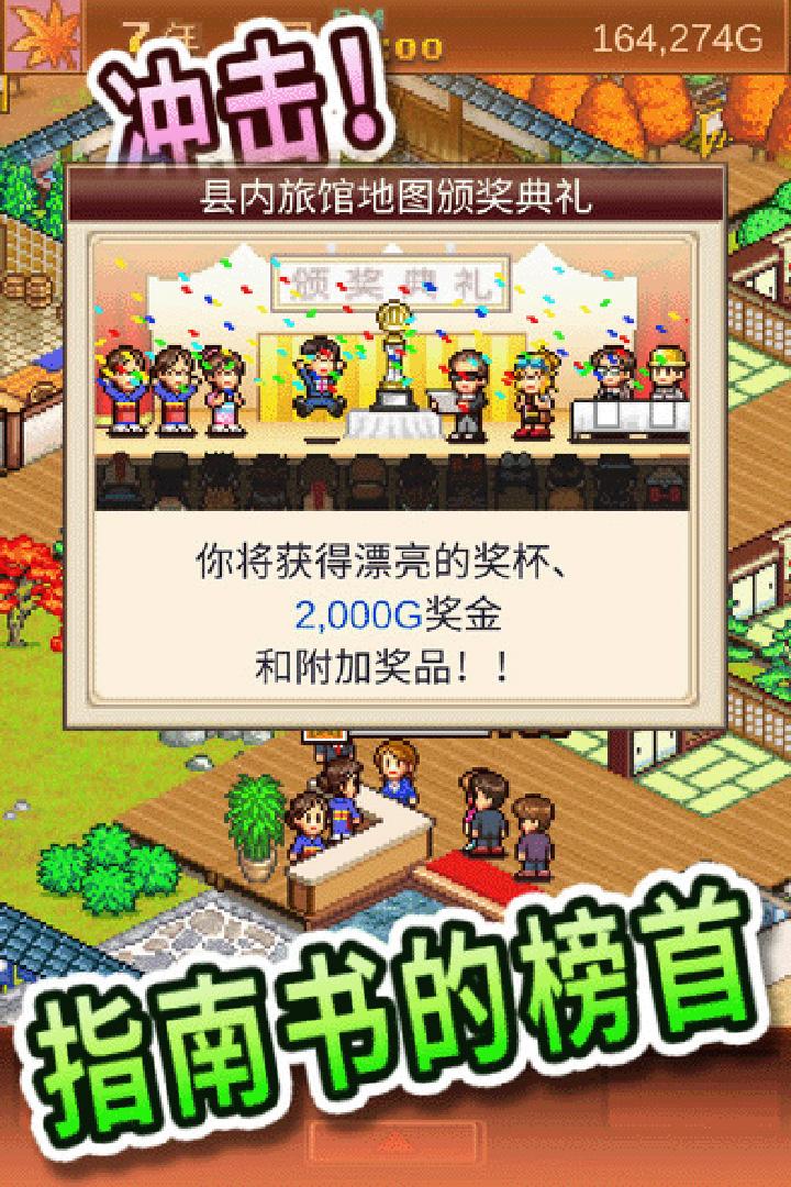 Screenshot 4: 温泉物语