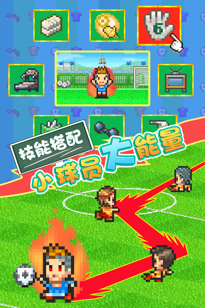 Screenshot 4: 冠軍足球物語2(簡中版)