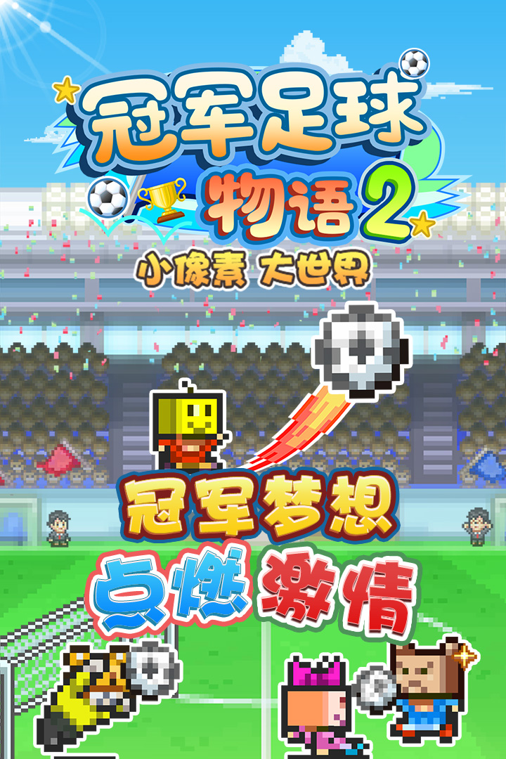 Screenshot 1: 冠军足球物语2