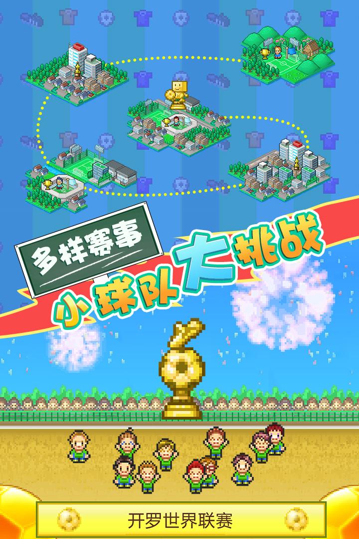 Screenshot 3: 冠军足球物语2