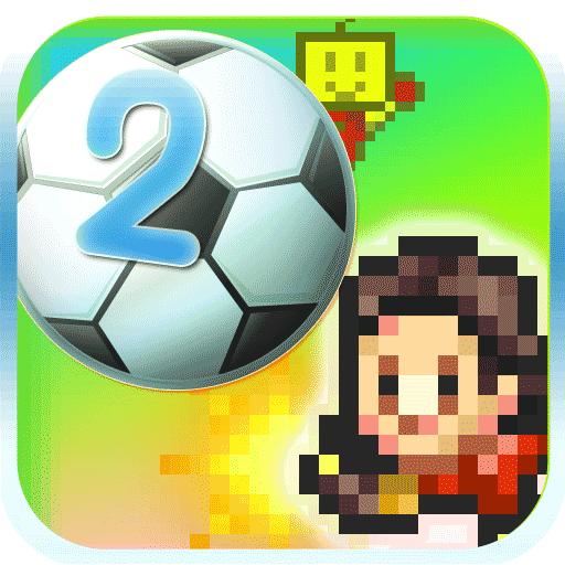 Icon: 冠軍足球物語2(簡中版)