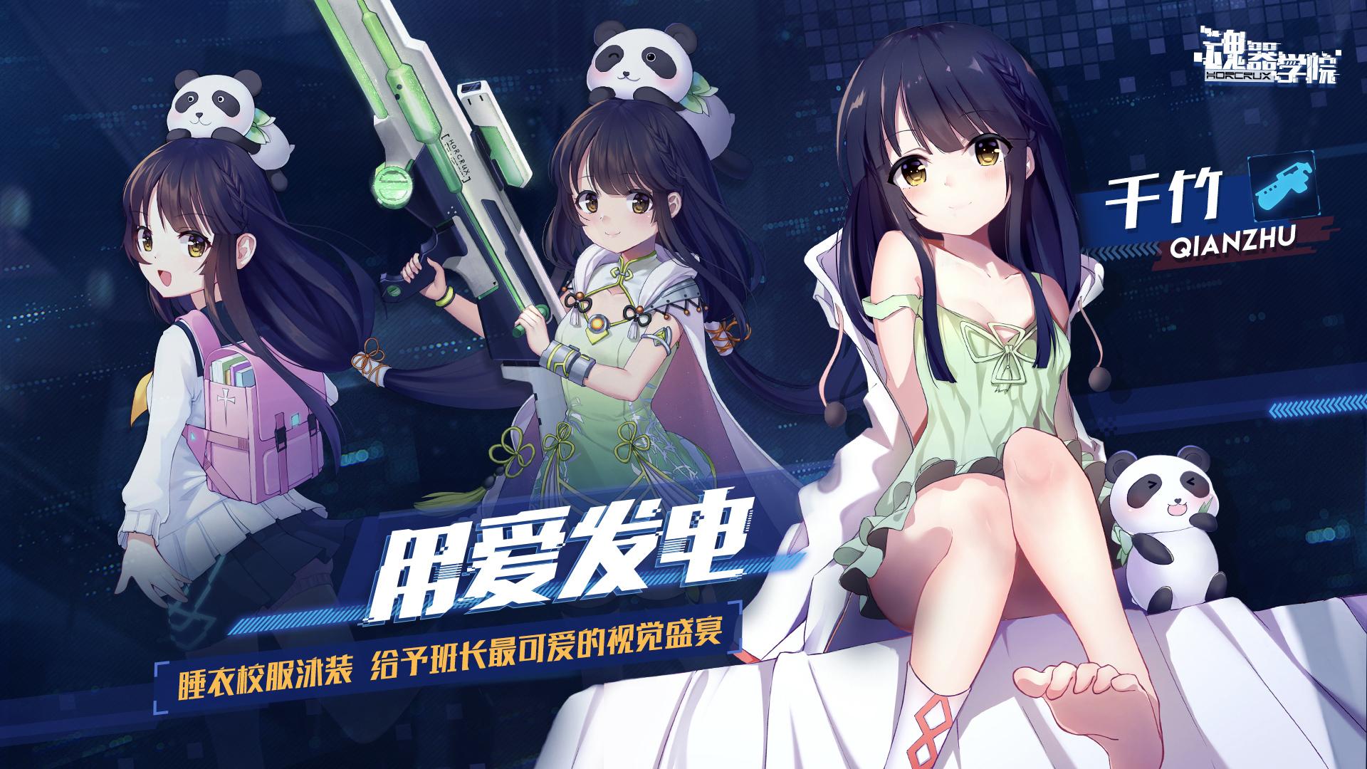 Screenshot 2: 魂器學院