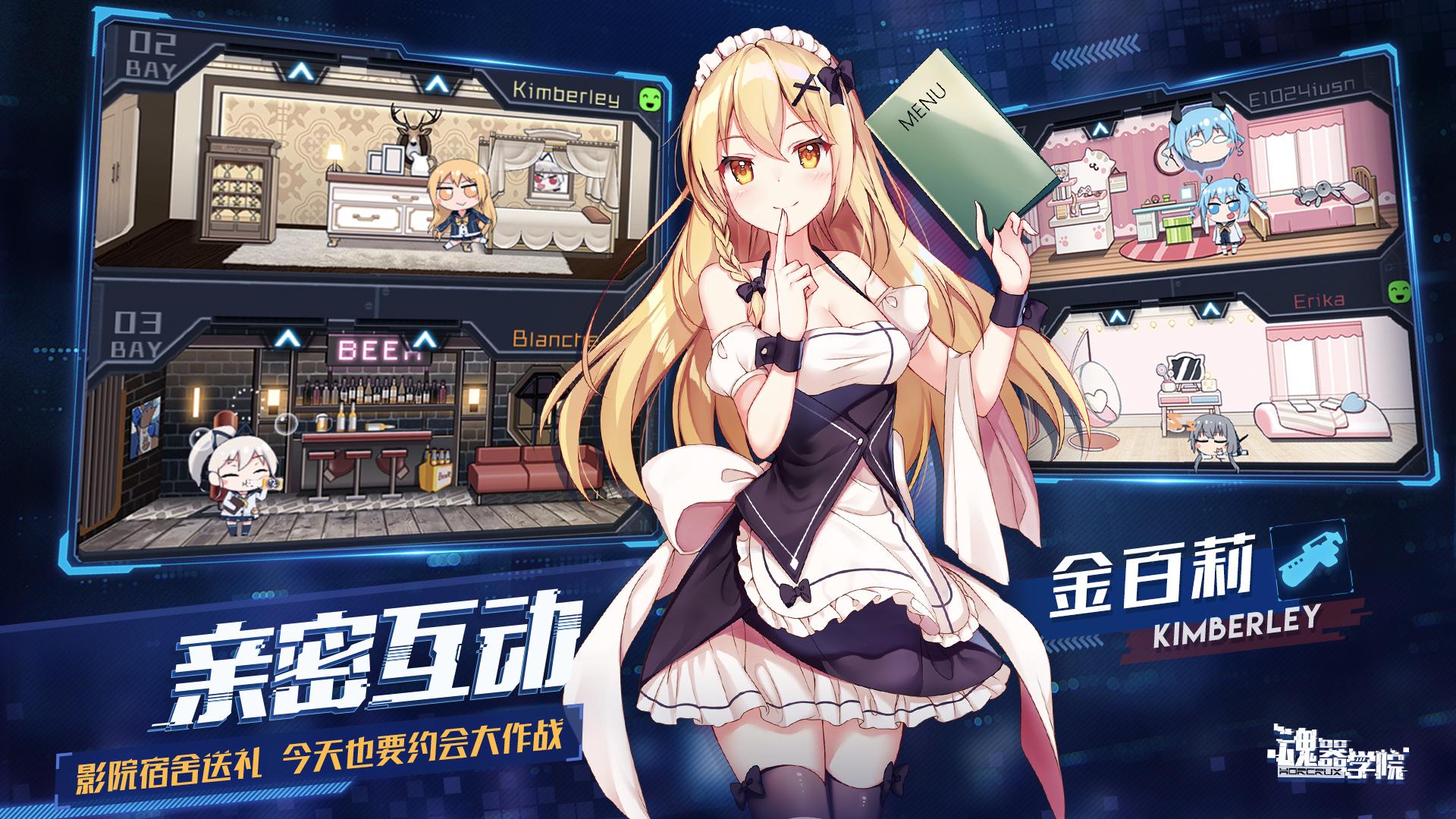 Screenshot 4: 魂器学院