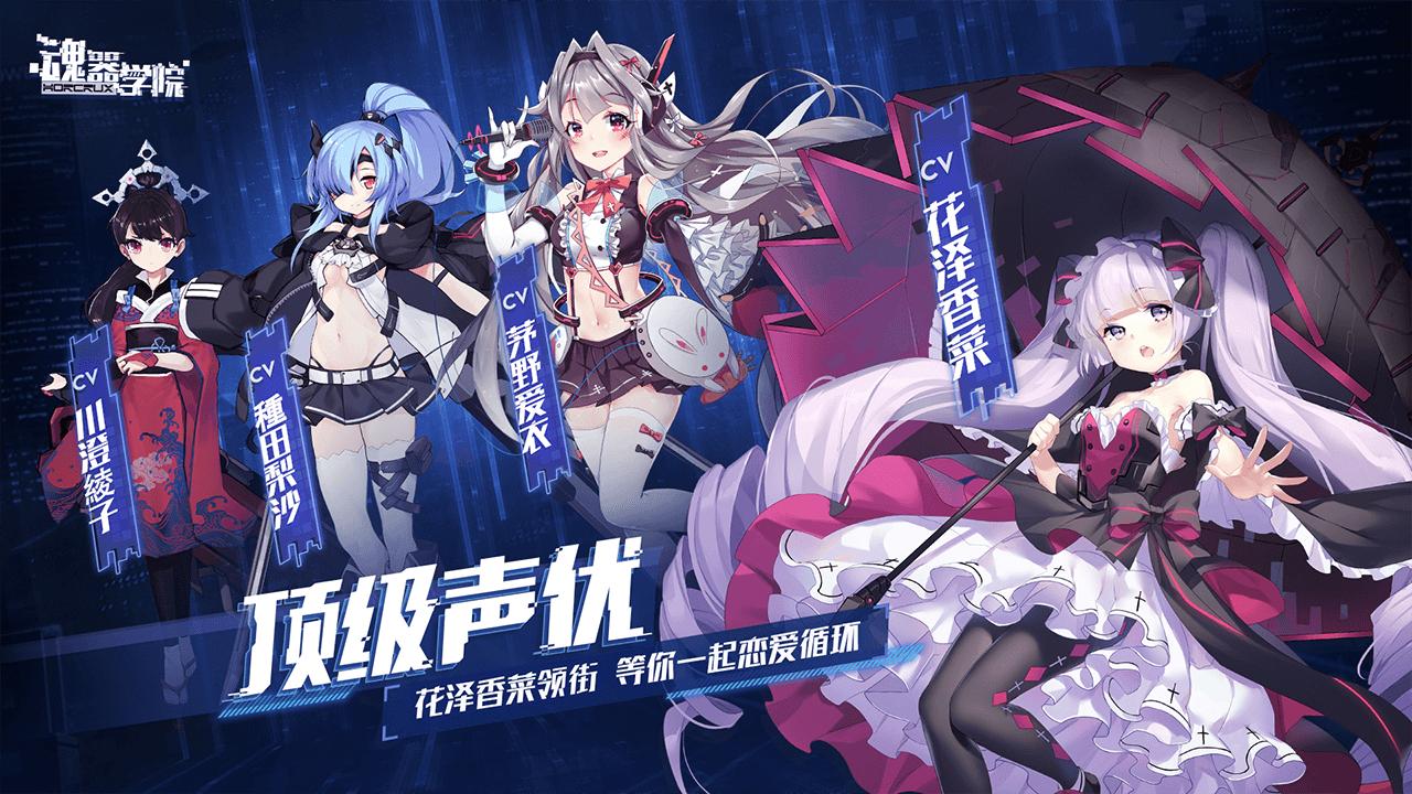 Screenshot 2: 魂器學院   簡中版