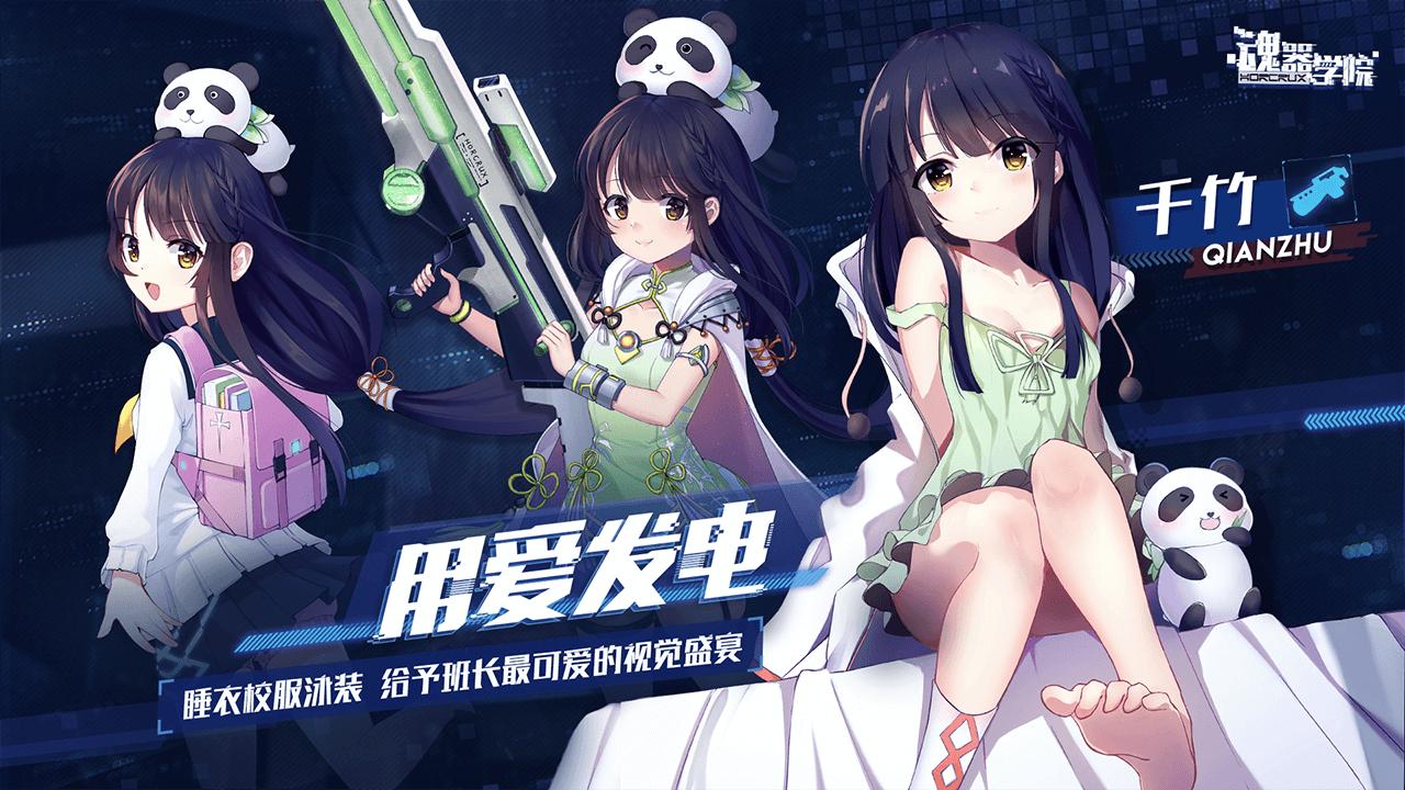 Screenshot 3: 魂器學院   簡中版