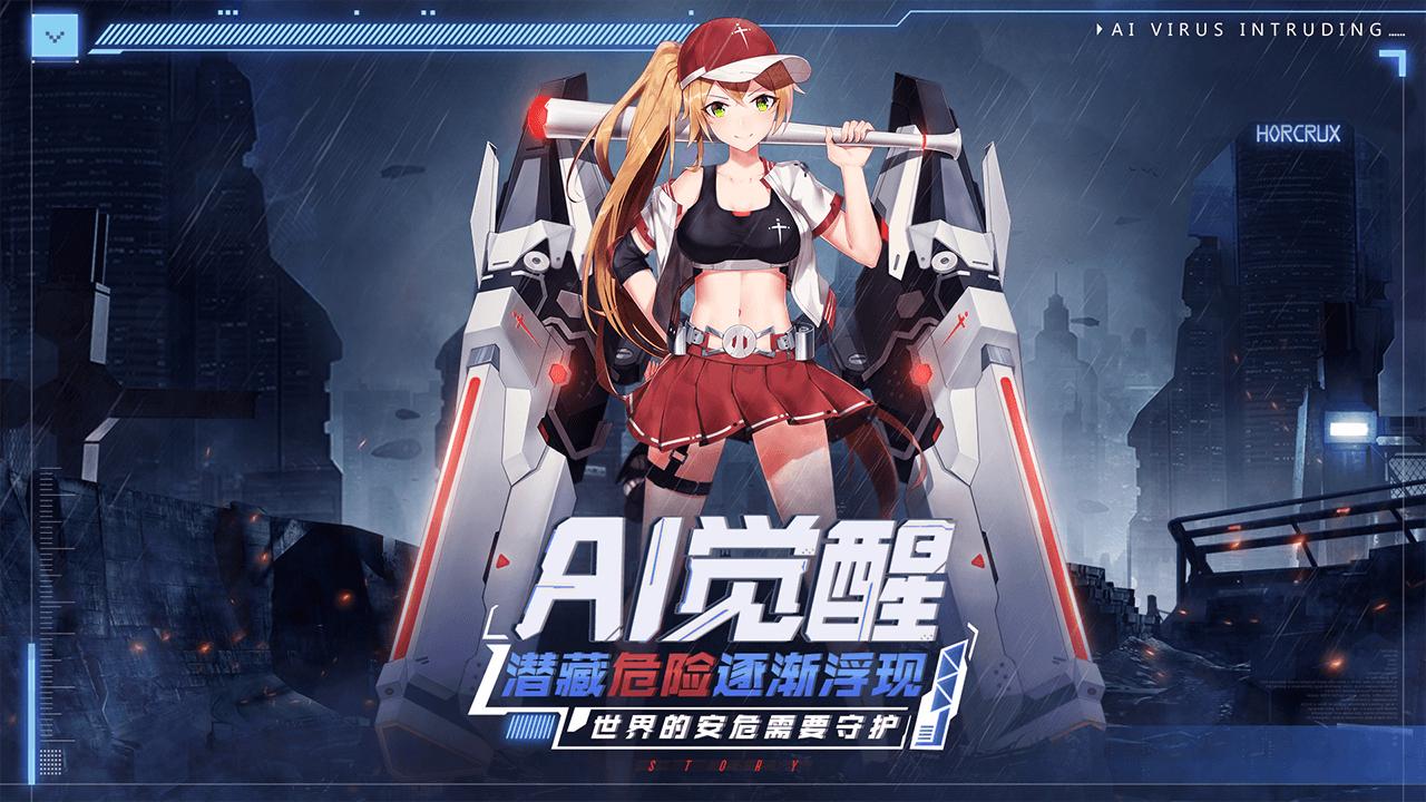 Screenshot 1: 魂器學院   簡中版