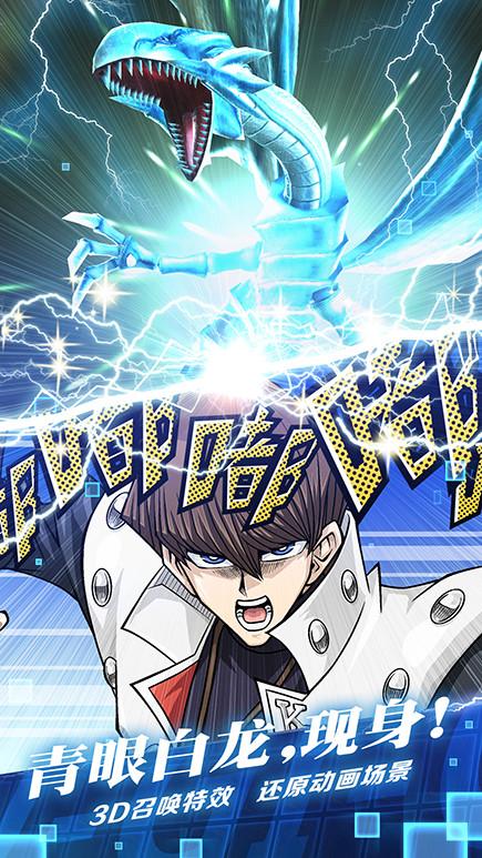 Screenshot 4: 遊戲王:決鬥鏈接 (中文版)