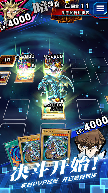 Screenshot 2: Yu-Gi-Oh! Duel Links