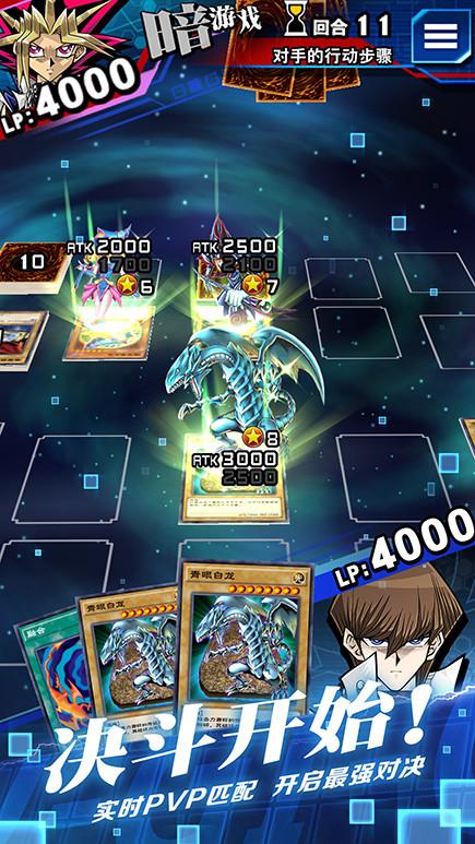 Screenshot 2: 遊戲王 決鬥聯盟 | 簡中版