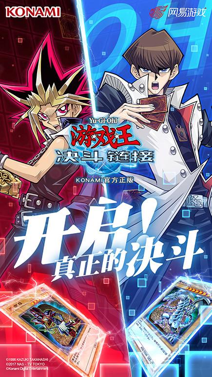 Screenshot 1: 遊戲王:決鬥鏈接 (中文版)