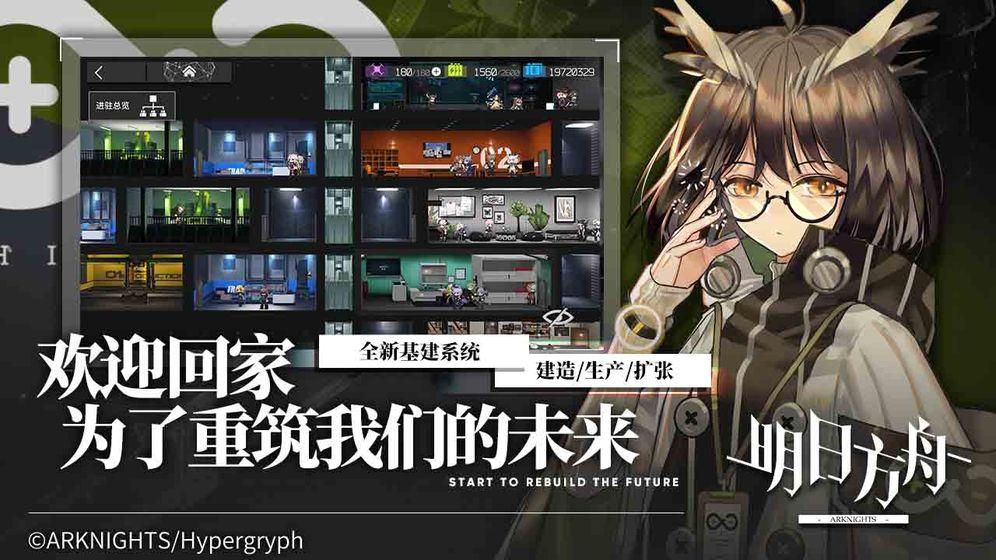 Screenshot 3: 明日方舟 | 簡中版