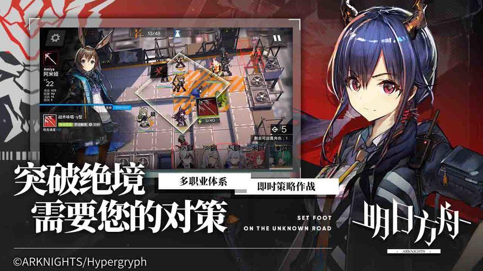 Screenshot 2: 明日方舟 | 簡中版