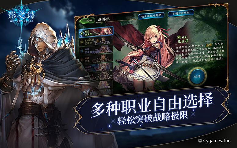 Screenshot 3: 闇影詩章/影之詩 (簡中版)