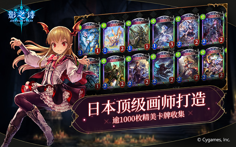 Screenshot 2: SHADOWVERSE (China)