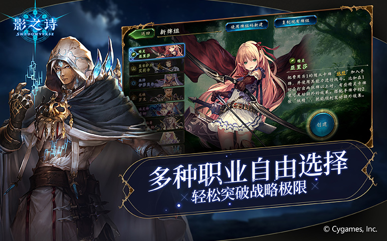 Screenshot 3: SHADOWVERSE (China)