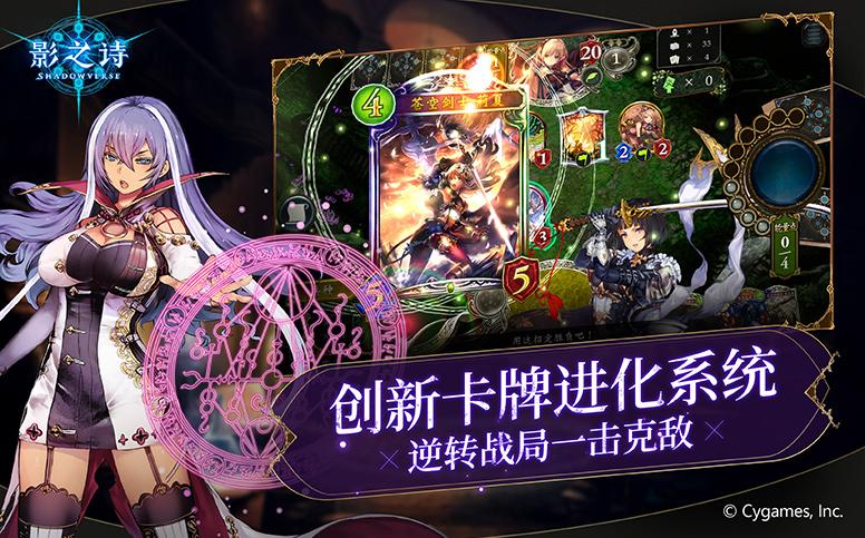 Screenshot 4: 闇影詩章/影之詩 (簡中版)