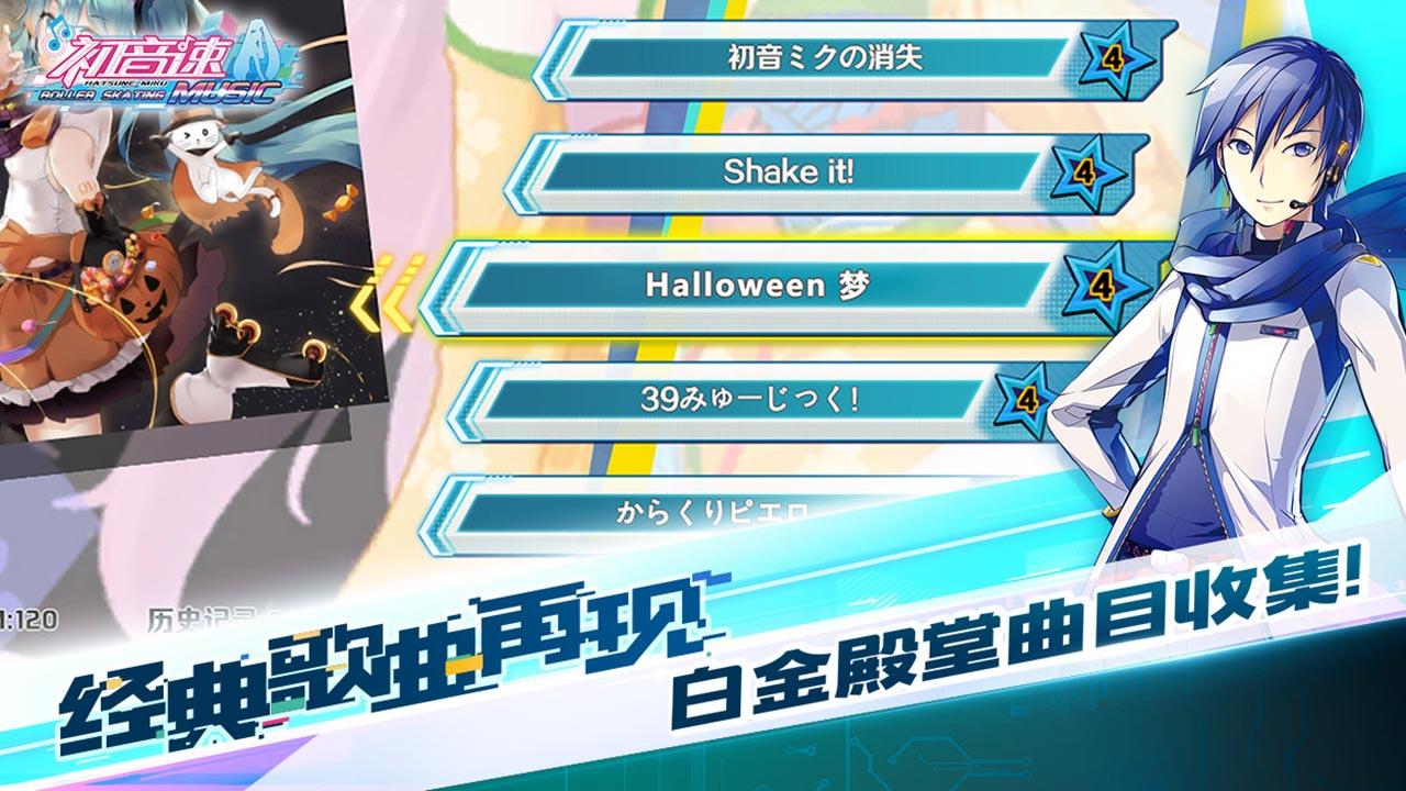 Screenshot 3: Hatsume Miku Roller Skating Music