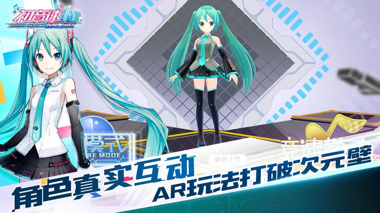 Screenshot 2: Hatsume Miku Roller Skating Music