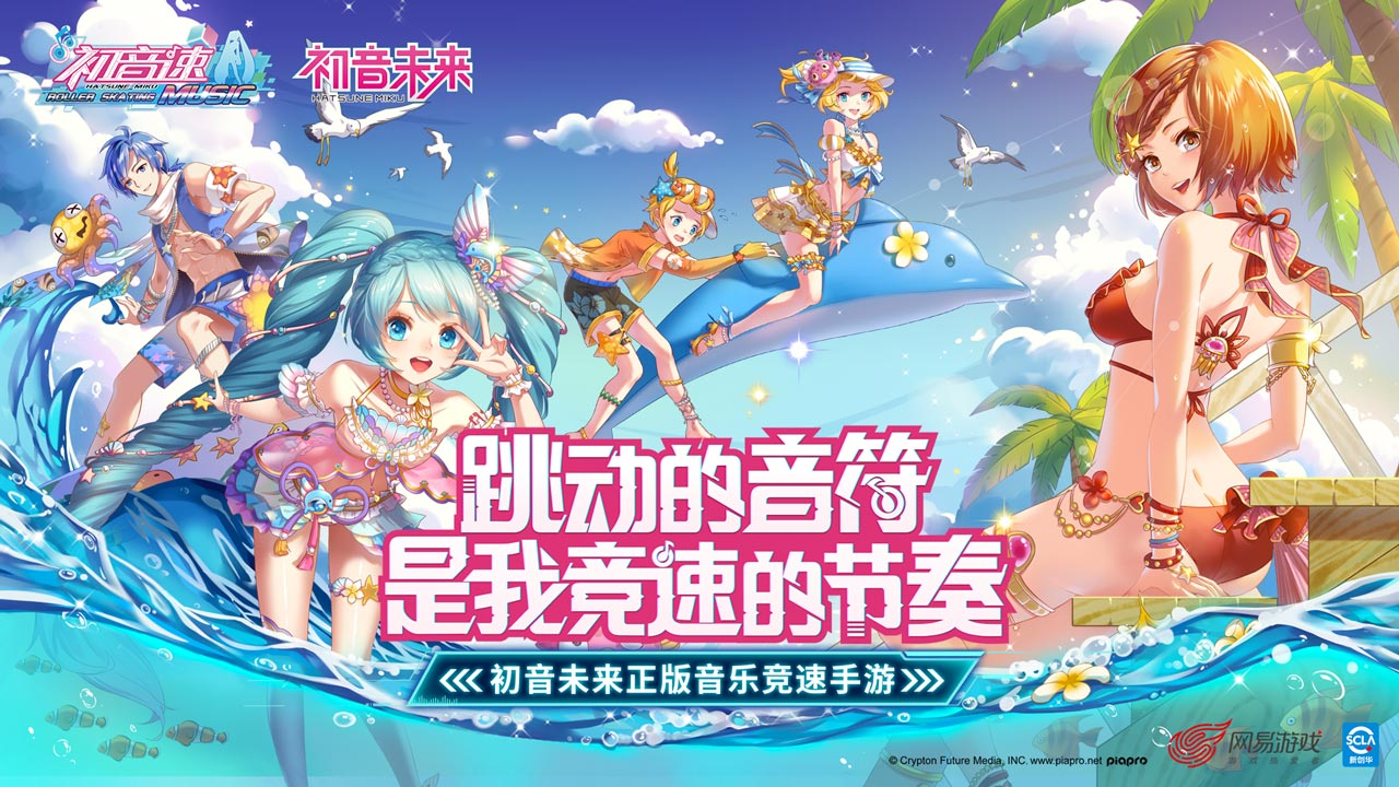Screenshot 1: Hatsume Miku Roller Skating Music