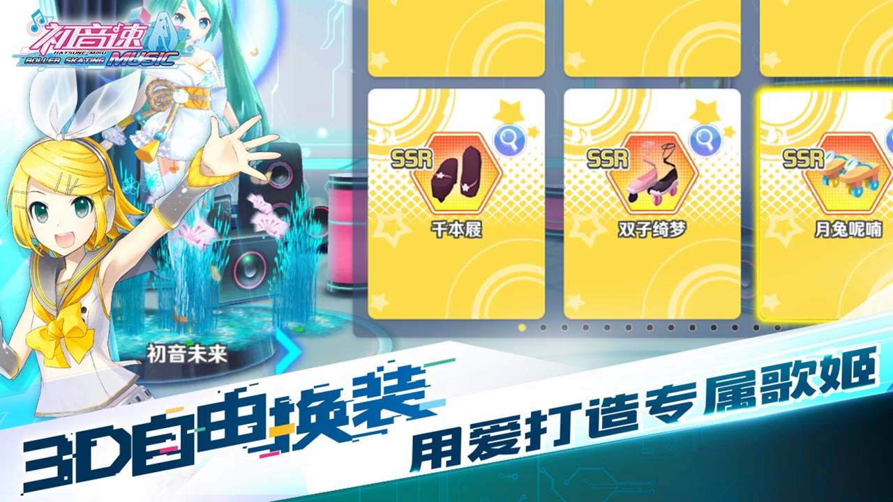 Screenshot 4: Hatsume Miku Roller Skating Music
