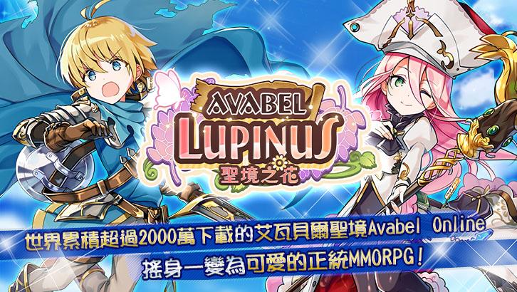 Screenshot 1: Avabel Lupinus ~聖境之花