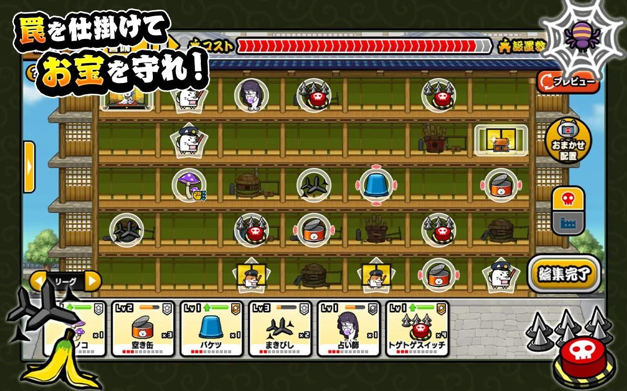 Screenshot 3: 貓咪大怪盜