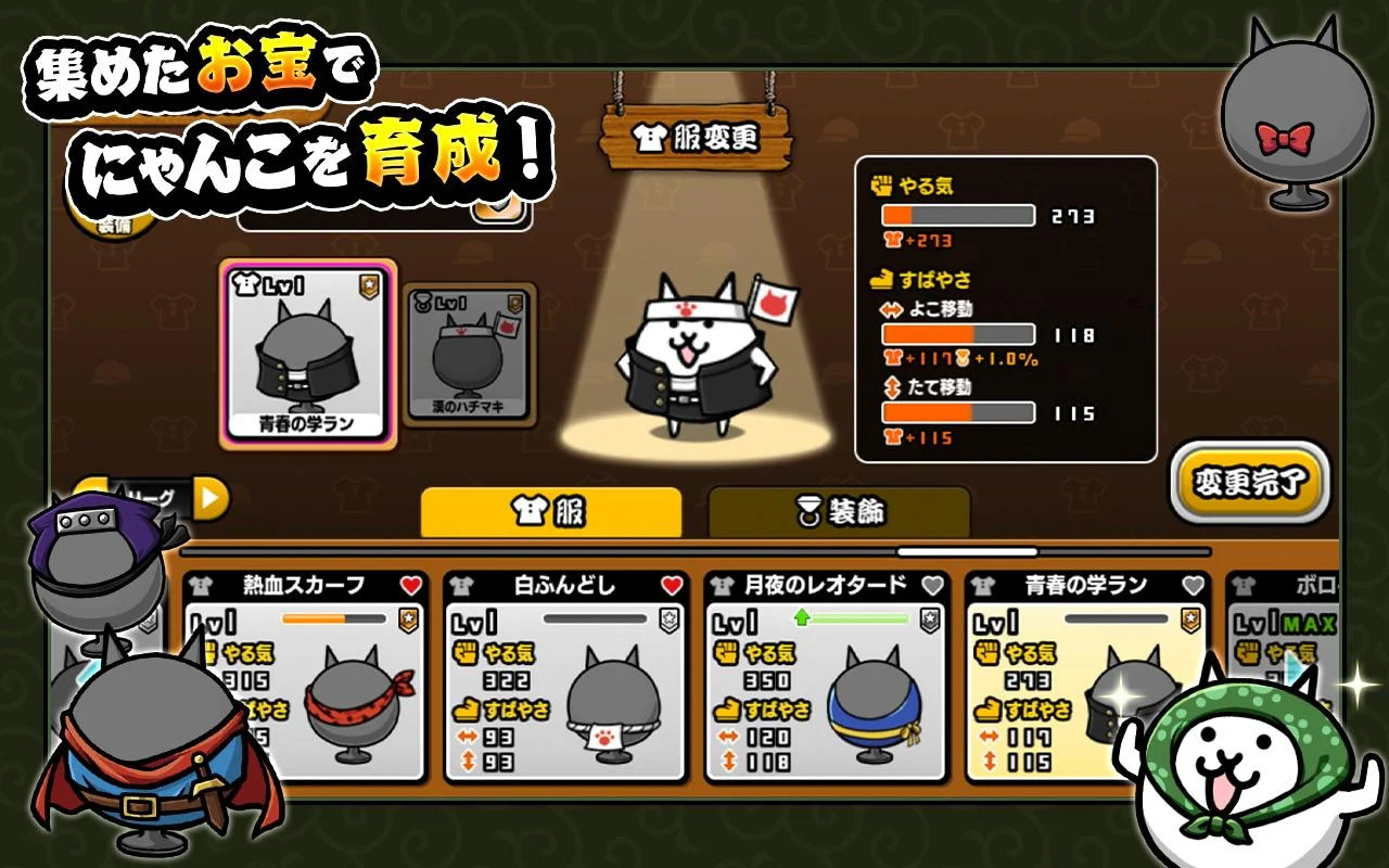 Screenshot 4: にゃんこ大泥棒