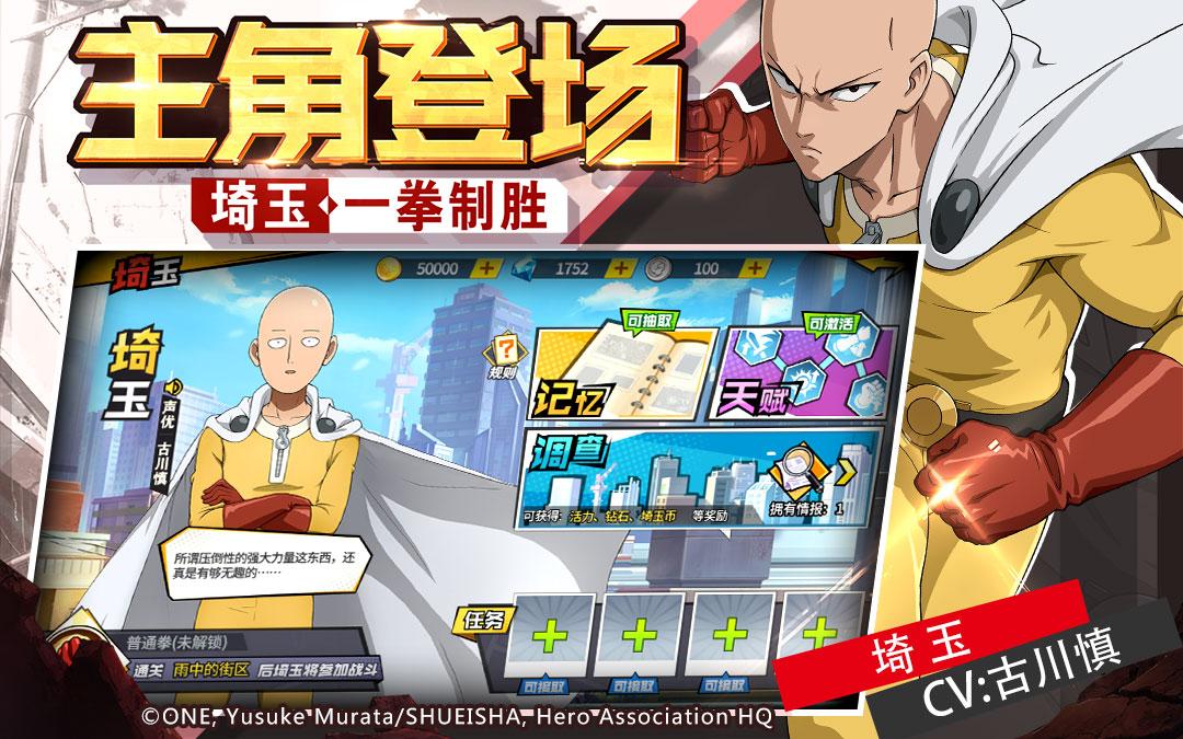 Screenshot 3: 一拳超人:最強之男