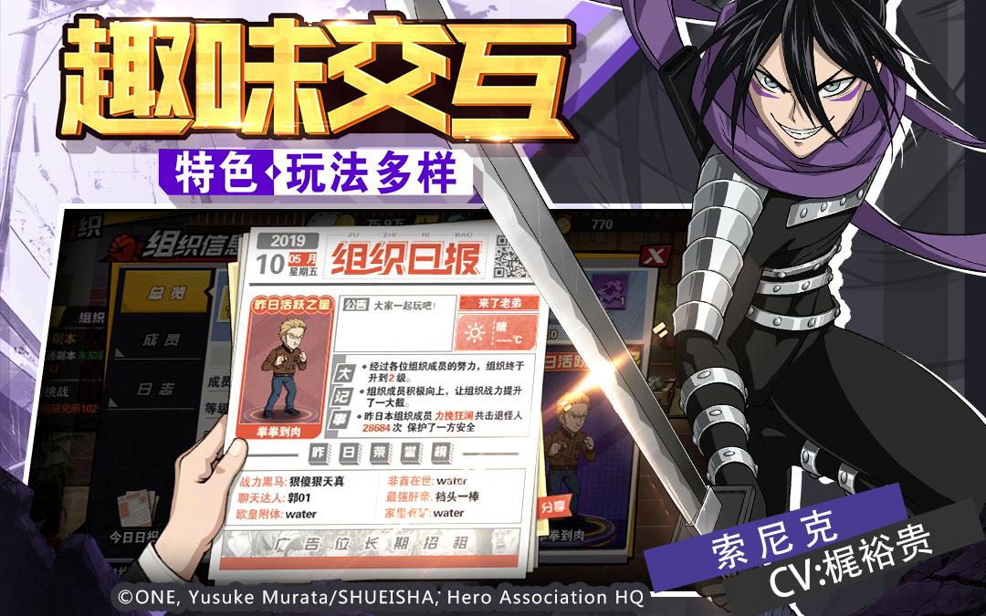 Screenshot 2: 一拳超人:最強之男