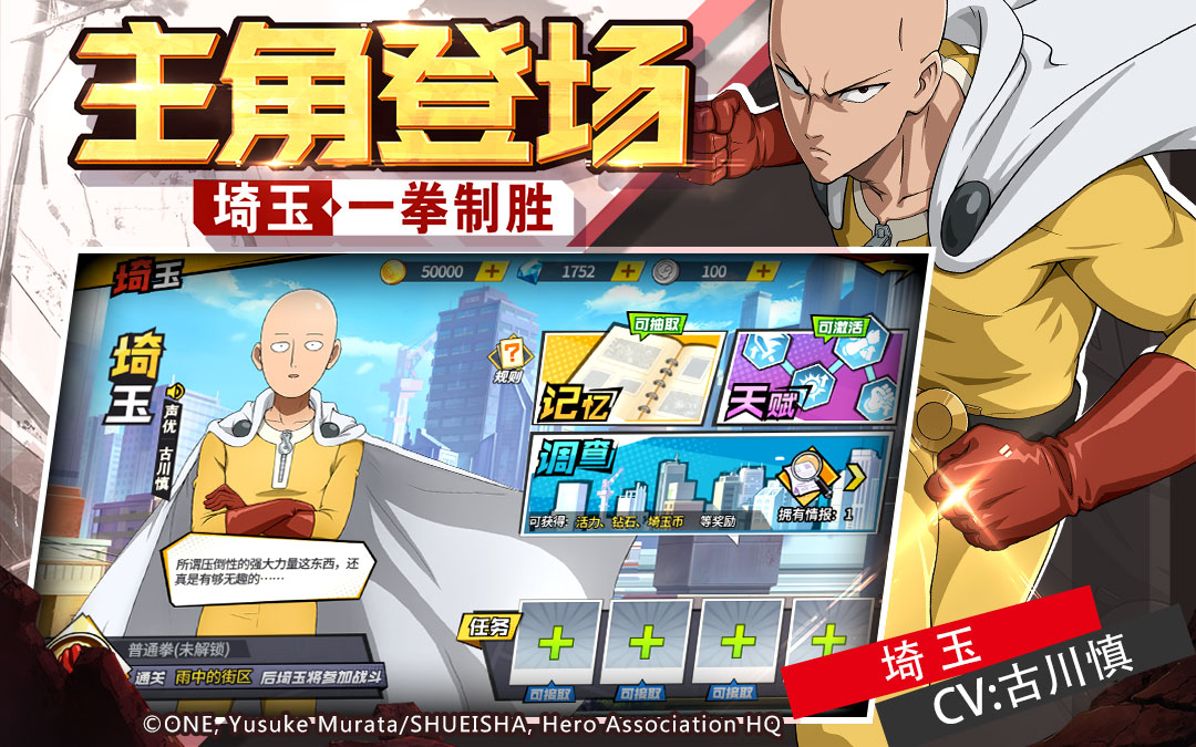 Screenshot 3: One Punch Man: The Strongest Man | Chino Simplificado