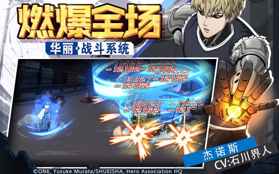 Screenshot 4: 一拳超人:最強之男