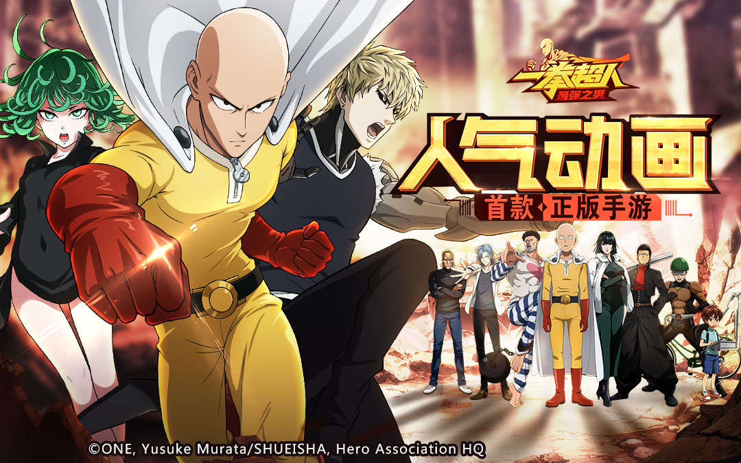 Screenshot 1: One Punch Man: The Strongest Man | Chino Simplificado