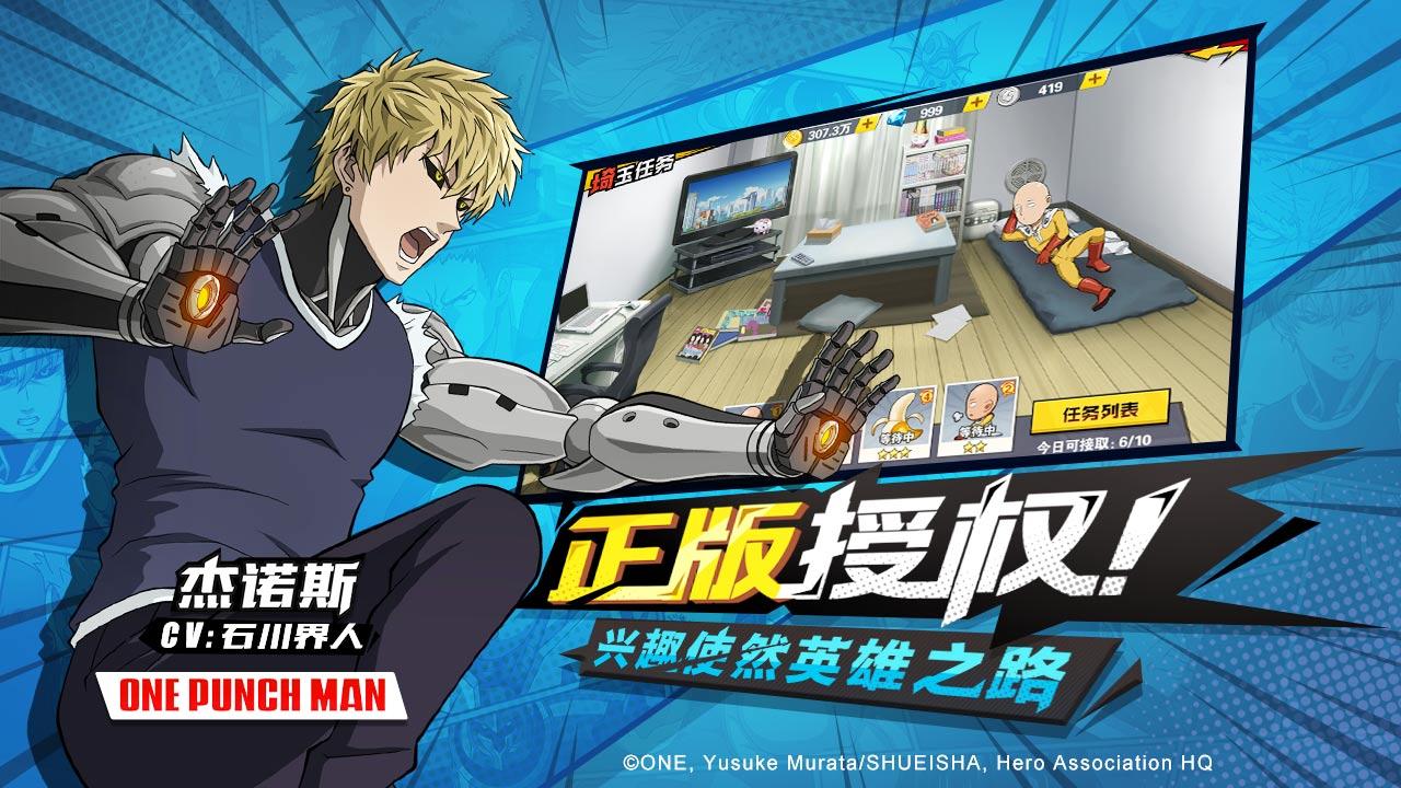 Screenshot 3: 一拳超人:最强之男