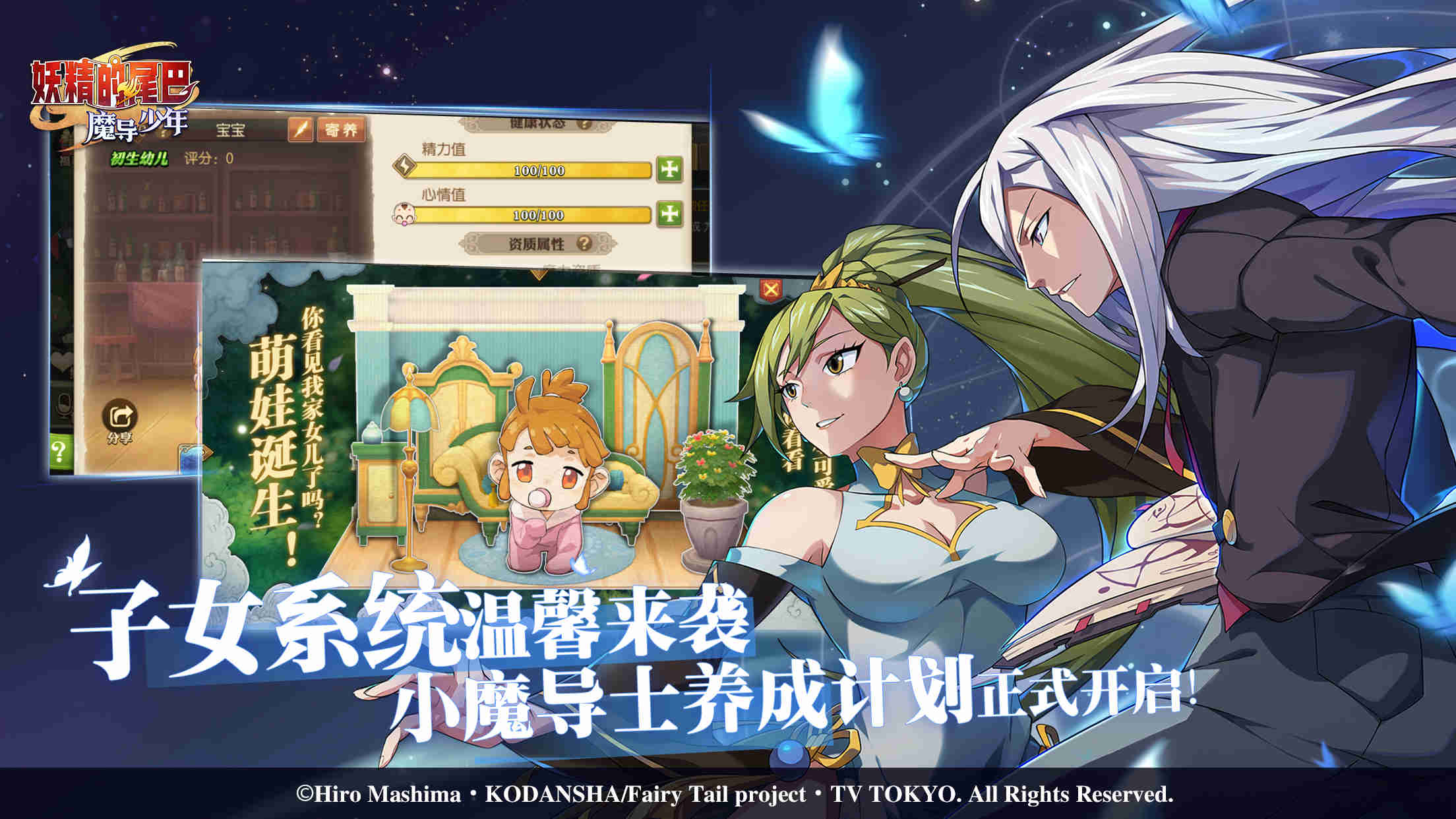 Screenshot 2: 妖精的尾巴:魔導少年