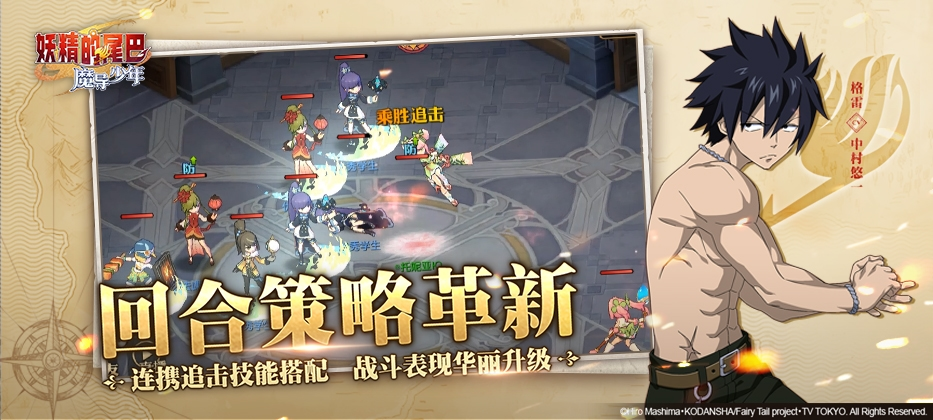 Screenshot 3: 妖精的尾巴:魔導少年