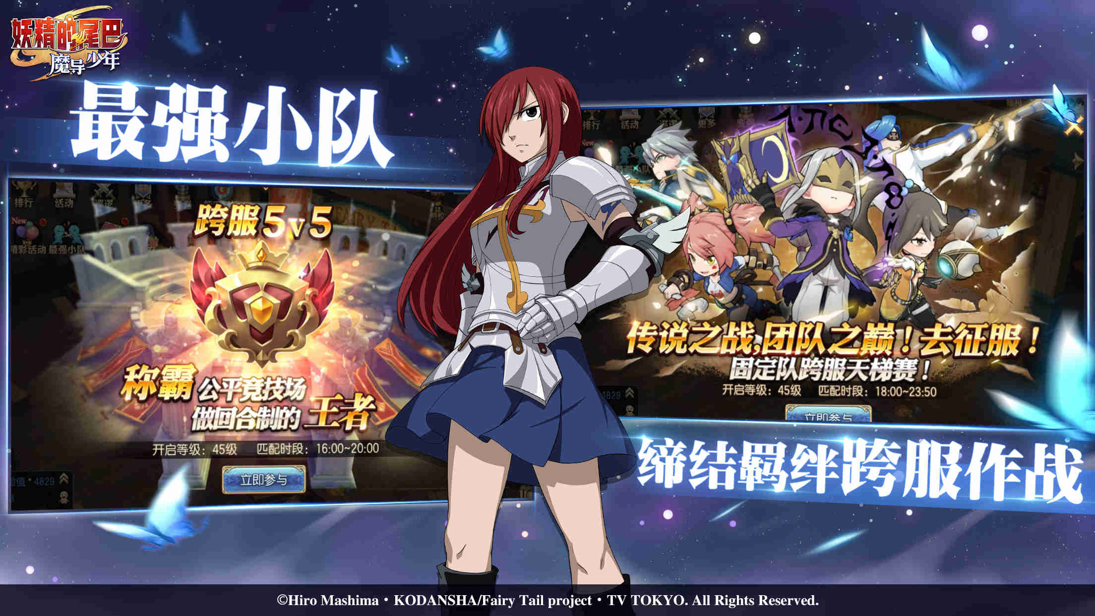Screenshot 4: Fairy Tail