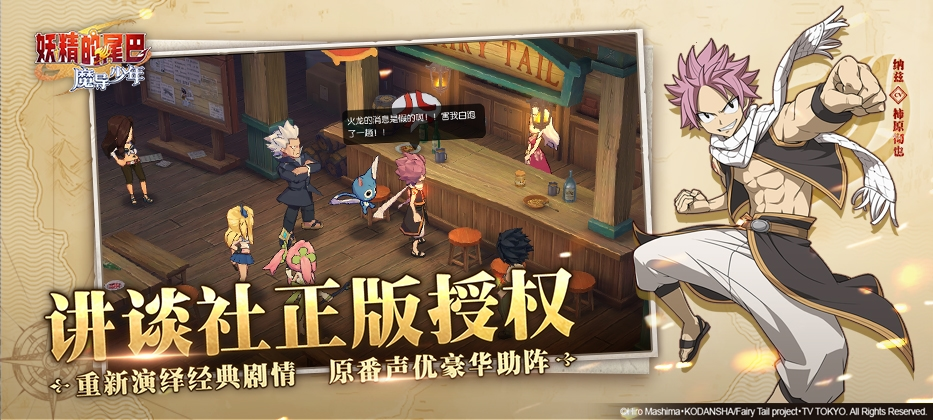 Screenshot 1: 妖精的尾巴:魔導少年